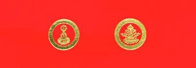 梵漢藏合壁聖妙吉祥真實名經背面
