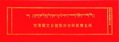梵漢藏合壁聖妙吉祥真實名經正面